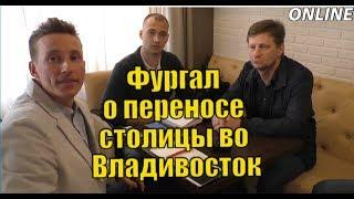 Фургал о переносе столицы ДФО во Владивосток. #1