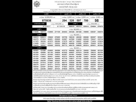 ใบตรวจหวย เรียงเบอร์ 1/3/63 ตรวจผลสลากกินแบ่งรัฐบาล งวด 1 มีนาคม 2563