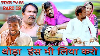 New Hindi Comedy Thoda Has Bhi Liya Karo | Kola Nahi | Fojan Comedy | Time Pass | Fandu Comedy