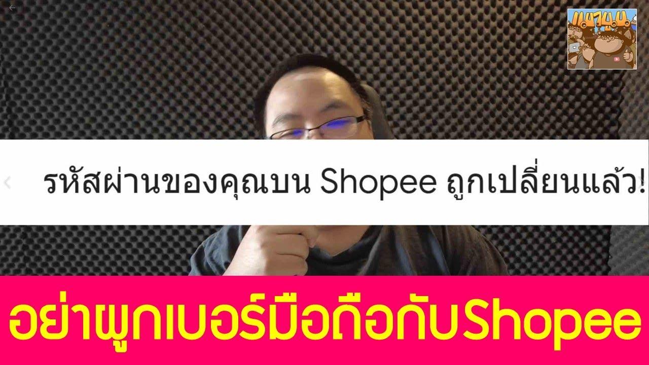 เตือนภัย อย่าผูกเบอร์มือถือเข้ากับบัญชี Shopee (และ App ซื้อของออนไลน์อื่นๆ)