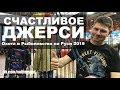 СЧАСТЛИВОЕ ДЖЕРСИ ВИХРОВА. Новый ARDENT и FORRA. Охота и Рыболовство на Руси 2019.