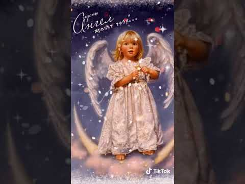 Пусть ангел хранит тебя!!!