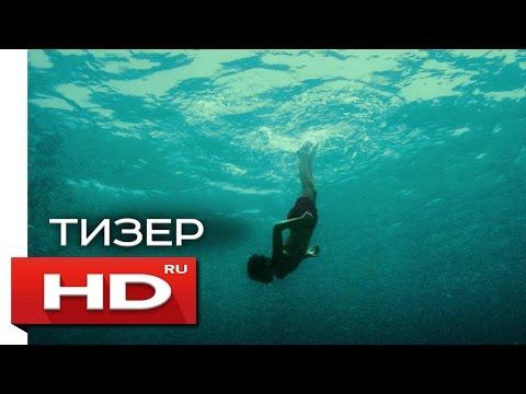 Эволюция - Русский Тизер-Трейлер (2016) Ужасы