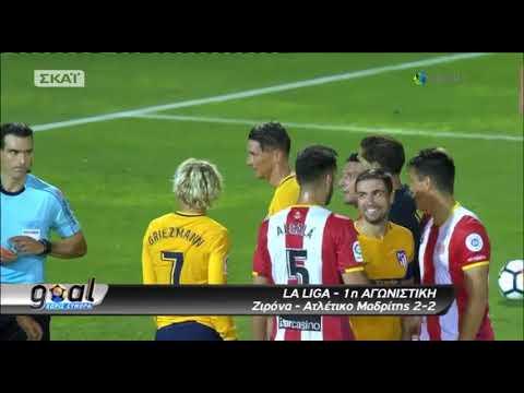 Χιρόνα - Ατλέτικο Μαδρίτης 2-2  1η αγ. Primera Division  19-8-2017 ... 91fe5685d30
