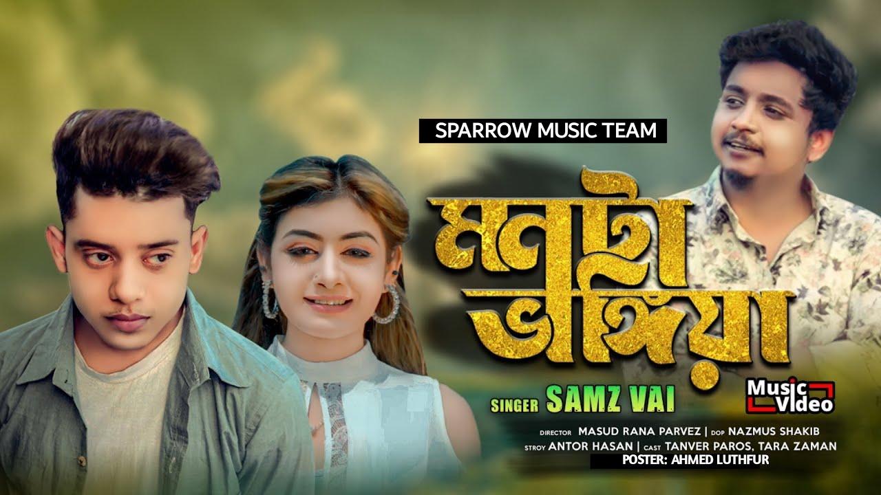Samz Vai   Monta Vangiya   Bangla Music Video   New Song 2021   Tanvir Paros(360p)