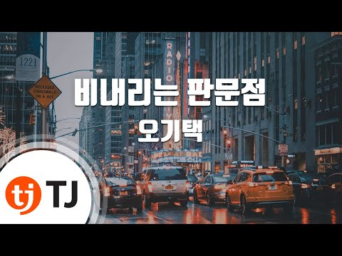 [TJ노래방] 비내리는판문점 - 오기택(Oh, Ki-Taek) / TJ Karaoke