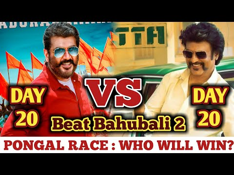 Viswasam VS Petta | Viswasam 20th Day Collection VS Petta 20th Day Collection | Petta Box Office