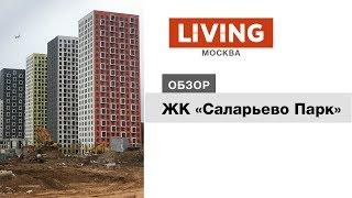 ЖК «Саларьево Парк» - обзор тайного покупателя. Новостройки Москвы