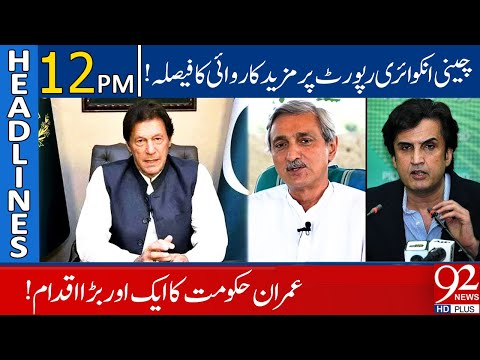 Breaking News PTI Hakoomat...