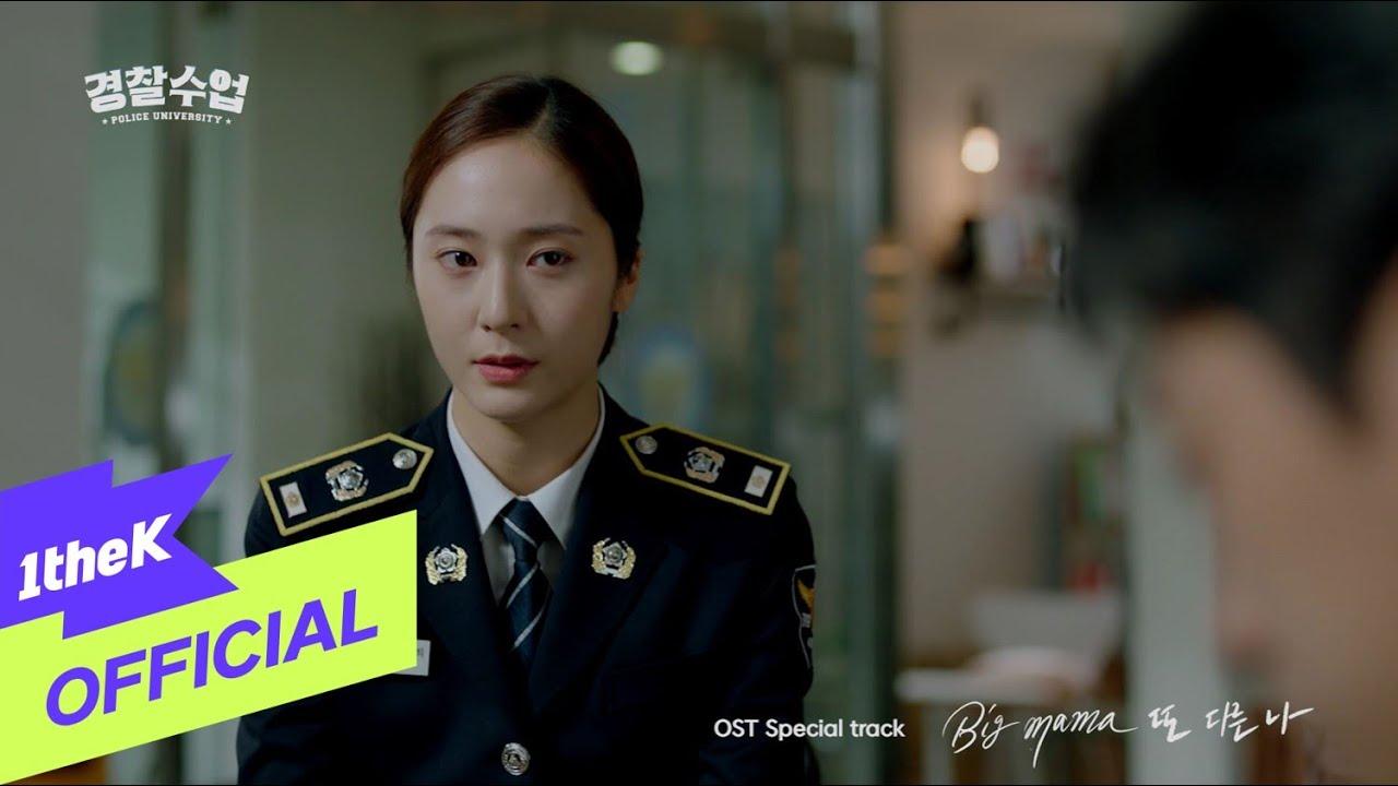 [MV] Big Mama(빅마마) _ Another Me(또 다른 나) (Police University OST Special Track(경찰수업 OST 스페셜 트랙))
