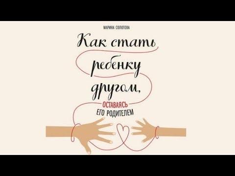 Как стать ребенку другом, оставаясь его родителем | Марина Солотова (аудиокнига)