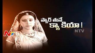 'Chinnari Pellikuthuru' Actress Pratyusha Banerjee Dangles Herself | Mysterious Death | NTV