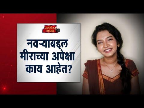 नवऱ्याबद्दल मीराच्या अपेक्षा काय आहेत? Meera Joshi | Meera Joshi Husband | Meera Joshi Family