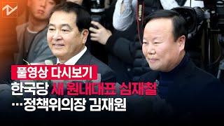 [풀영상 다시보기] 자유한국당 신임 원내대표에 심재철 당선