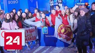 Смотреть видео Московские студенты встретили Татьянин день на льду - Россия 24 онлайн