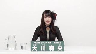 AKB48 49thシングル 選抜総選挙 アピールコメント AKB48 チーム4所属 大...