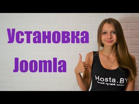 Установка Joomla на хостинг с ISPmanager ✅