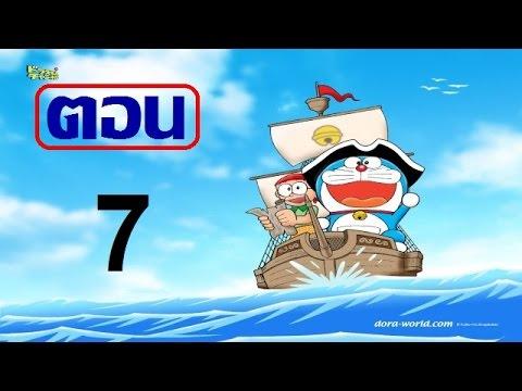 โดราเอมอน Doraemon ตอนรวม (7)