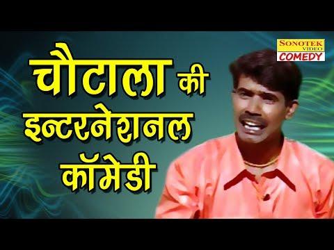 सबके पेट में दर्द हो जायेगा चौटाला की नई इंटरनेशनल कॉमेडी सुनके | Ashok Chautala | Dehati Chutkule