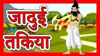 जादुई तकिया | Hindi de dibujos animados | Morales Historias para Niños | dibujos animados para los Niños | Maha de dibujos animados de la TV XD