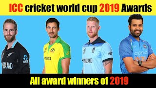 ICC Cricket World Cup 2019 All Award Winners & Prizes ceremony ||