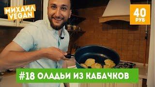 Как приготовить ОЛАДЬИ | Михаил Vegan | (постный рецепт)