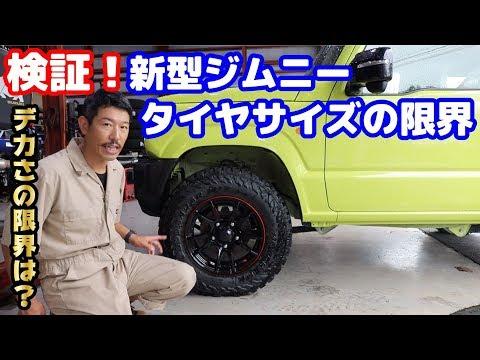 【検証】新型ジムニーリフトアップ3台用意して車検の範囲内でどこまでデカいタイヤが入るか調べてみた