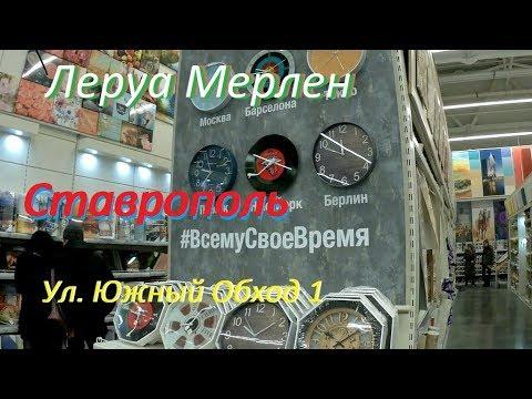 """Строительный гипермаркет  """"Леруа Мерлен"""" в Ставрополе."""