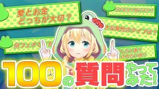 【100の質問】虹河ラキが質問に答えてみた!