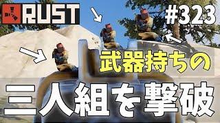 #323 武器を持った3人組を全員倒して物資を奪う Rust 実況プレイ