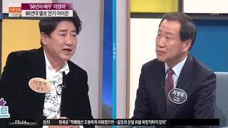 """선우은숙과 이혼 이영하 """"충격 커 재혼 한번도 생각 안했다"""""""