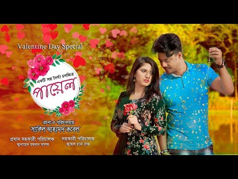 Valentine's Day Special | bangla short film 2018 | Short film Payel  |  Bangla New Short Film 2018