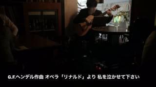 2016.12.23 名曲喫茶月草 クラシックギター演奏 Classical Guitar Live