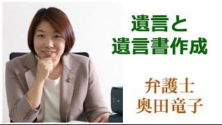 遺言と遺言書作成   福岡の弁護士による相続・遺言・遺産分割相談室