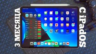 обзор iPadOS - реальный опыт использования