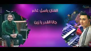 باسل غانم جانا القدر Basel Ghanem Jana   Al-Qadar [Cover] عزف فوزي الأسعد