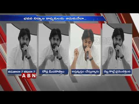 Pawan Kalyan Fires on CM YS Jagan Over Sand Policy In AP | Latest News | ABN Telugu