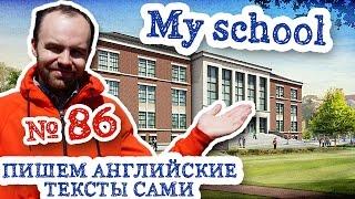 Пишем английские тексты сами Часть 86 My school Моя школа перевод английского текста
