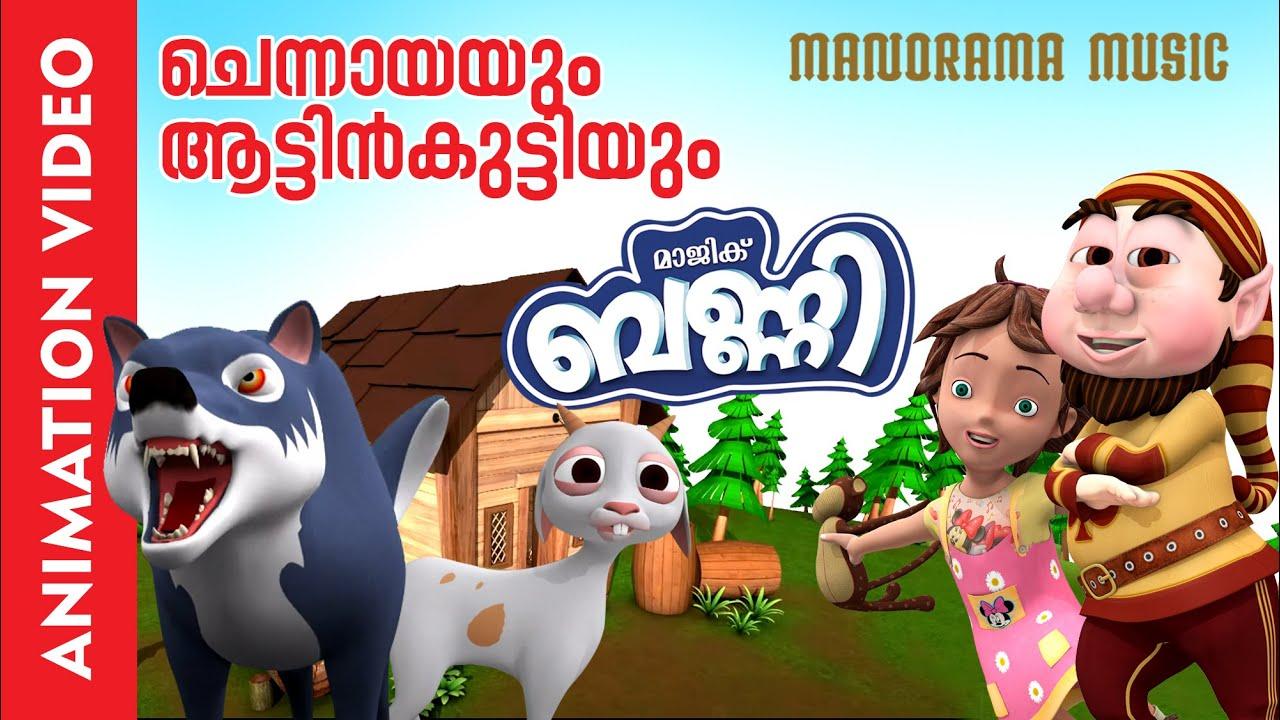 ചെന്നായയും ആട്ടിൻകുട്ടിയും | Chennayayum Aattinkuttiyum | Animation Video | Magic Bunny