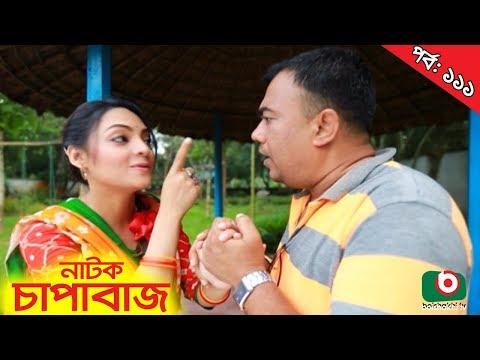 Bangla Comedy Natok   Chapabaj   EP - 111   ATM Samsuzzaman, Hasan Jahangir, Joy, Eshana, Any