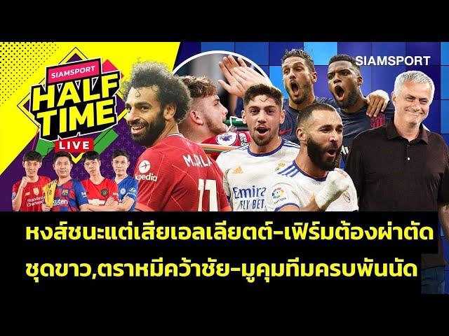 หงส์ชนะแต่เสียเอเลียตต์-ชุดขาวตราหมีคว้าชัย-มูคุมทีมครบพันนัด | Siamsport Halftime 13.09.64