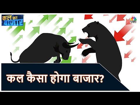 Kal Ka Bazaar : जानिए कल कैसा होगा बाजार का हाल, किन बातों का रखें ख्याल | CNBC Awaaz