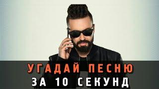 УГАДАЙ ПЕСНЮ ЗА 10 СЕКУНД | РУССКИЕ ХИТЫ | ВЫПУСК #13