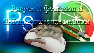Рисунок в САИ мышкой - видео урок часть вторая - покраска