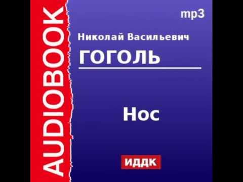 2000046 Аудиокнига. Гоголь