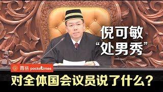 倪可敏副议长第一个声明.下马威阻骚乱!