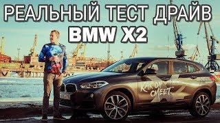 BMW X2 Честный тест драйв F39