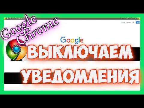 Как отключить оповещения в google chrome