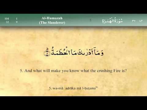 104   Surah Al Humaza by Mishary Al Afasy (iRecite)