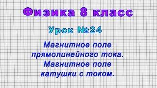 Физика 8 класс (Урок№24 - Магнитное поле прямолинейного тока. Магнитное поле катушки с током.)